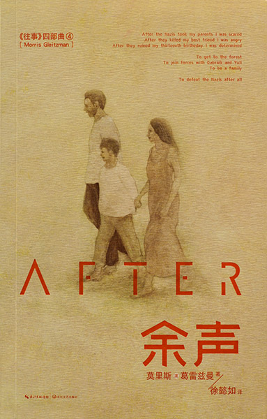 After China 2013 cover