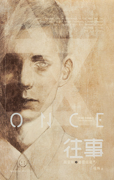 Once China 2013 cover