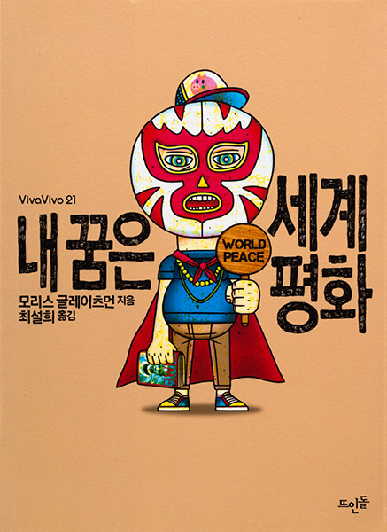 The Other Facts Of Life Korea 2013 cover