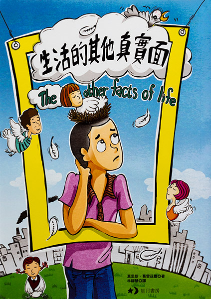 The Other Facts Of Life Taiwan 2010 cover
